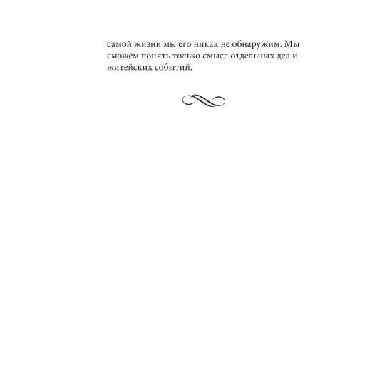 ТЕХНОЛОГИЯ ЖИЗНИ: КНИГА ДЛЯ ГЕРОЕВ. В исполнении автора
