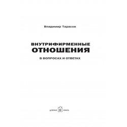 ВНУТРИФИРМЕННЫЕ ОТНОШЕНИЯ. Книга с автографом