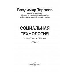 СОЦИАЛЬНАЯ ТЕХНОЛОГИЯ В ВОПРОСАХ И ОТВЕТАХ. Книга с автографом