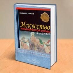 ИСКУССТВО УПРАВЛЕНЧЕСКОЙ БОРЬБЫ (в кармане). Книга с автографом