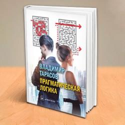 ПРАГМАТИЧЕСКАЯ ЛОГИКА. Книга с автографом