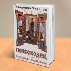ПОЛКОВОДЕЦ. Книга с автографом