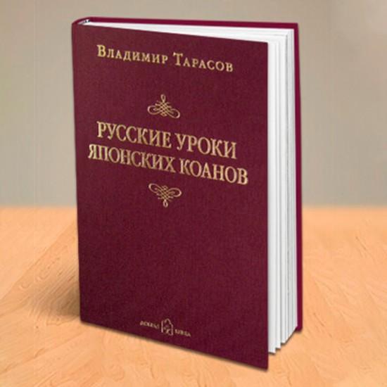 РУССКИЕ УРОКИ ЯПОНСКИХ КОАНОВ. Книга с автографом
