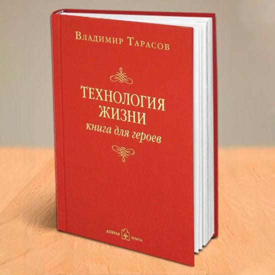 ТЕХНОЛОГИЯ ЖИЗНИ: КНИГА ДЛЯ ГЕРОЕВ. Книга с автографом