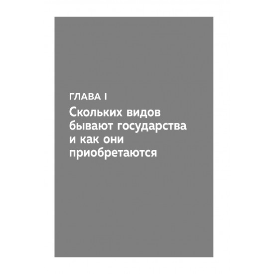 НЕПРЕКЛОННАЯ ВОЛЯ: УПРАВЛЕНИЕ СОВРЕМЕННОЙ КОМПАНИЕЙ ПО МАКИАВЕЛЛИ. Книга с автографом